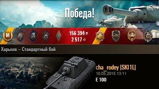 E 100 | Альфа решает. Харьков – Стандартный бой (WoT 0.9.7)