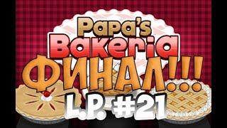 Играем в Papa's Bakeria| ФИНАЛ |L.P. Manya #21 (Пекарня папы Луи)