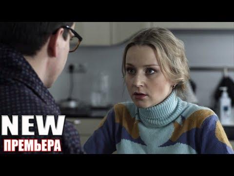 ОФИГЕННАЯ новинка! ДОМРАБОТНИЦА Русские мелодрамы, фильмы HD