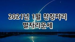 2021년 1월 천칭자리 별자리운세