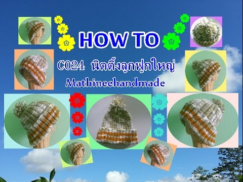 How to C024 หมวกนิตติ้งลายลูกฟูกใหญ่ #1 _by Mathineehandmade