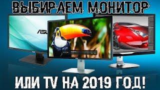 Как выбрать МОНИТОР или ТЕЛИК для ПК на 2019 год