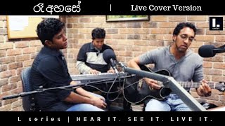 Re Ahase Cover Version Mithila, Kevin and Lelum.mp3