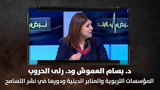 د. بسام العموش ود. رلى الحروب - المؤسسات التربوية والمنابر الدينية ودورها في نشر التسامح