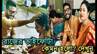 রাজের ভাইফোঁটা কেমন হলো জানেন? Raj Chakraborty Bhai Phota Celebration | Raj Chakraborty on Bhai Dooj