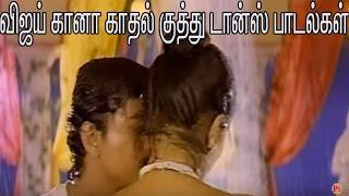 விஜய் காதல்கானா குத்து டான்ஸ்பாடல்கள் || Vijay KathalGana Kalakkal Kuthu DanceTamil Video H D Song