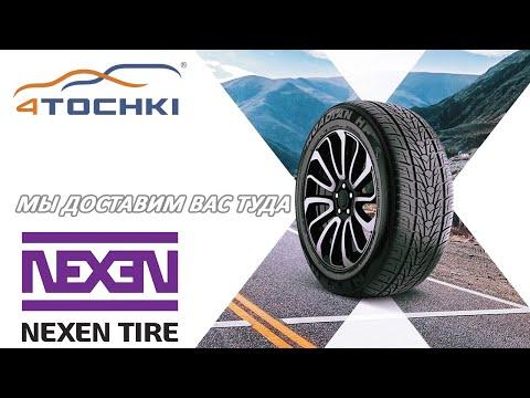 Nexen Tire - мы доставим вас туда