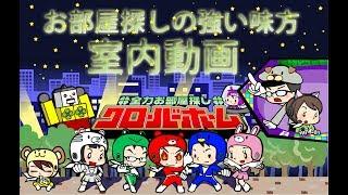 当社のHP→ http://www.clover-clover.co.jp/ お部屋の詳細→http://www.c...