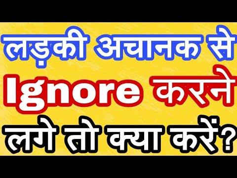 Ignore karne wali ladki ko kaise pataye||ladki ignore kare to kya karna chahiye||love gems