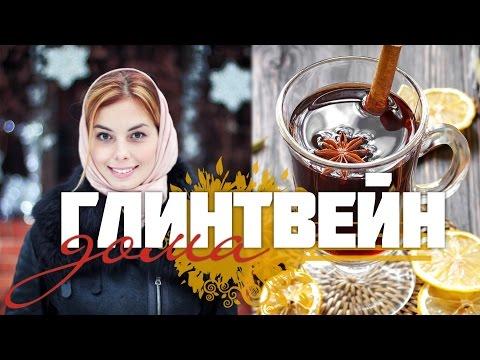 РЕЦЕПТ ГЛИНТВЕЙНА в домашних условиях - классический рецепт #VictoriaR