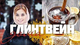 РЕЦЕПТ ГЛИНТВЕЙНА в домашних условиях - классический рецепт #Виктория Ро