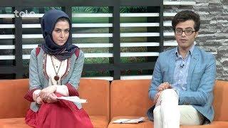 Bamdad Khosh - Full Episode - 18-06-2017 - TOLO TV / بامداد خوش - برنامه مکمل - ۲۸-۰۳-۱۳۹۶ - طلوع