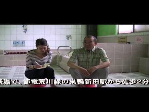 東京都豊島区浴場組合 取材レポート 銀泉湯