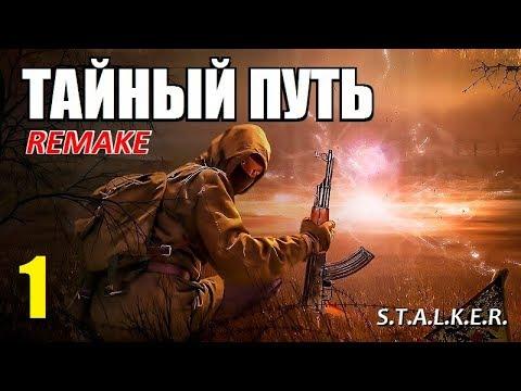 СТАЛКЕР - ТАЙНЫЙ ПУТЬ REMAKE - 1 серия - ЗАХВАТ КОРДОНА