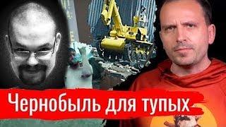 """Ежи Сармат критикует разбор сериала """"Чернобыль"""" Константином Сёминым (Void)"""