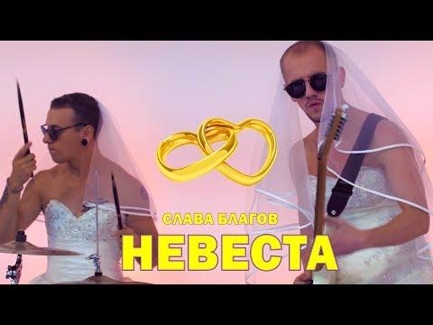 Слава Благов - Невеста / ПРЕМЬЕРА КЛИПА