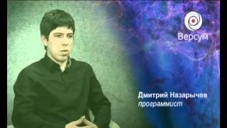 Дмитрий Назарычев, IOS-разработчик проекта Версум.