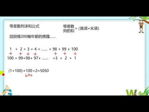 小四奧數群組打卡(2)等差數列求和 講解