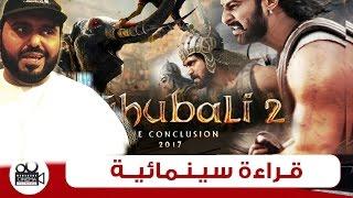 Bahubali 2 full Movie Review   | Cinema in cinema| Eng Subtitles | مراجعة فيلم باهوبالي