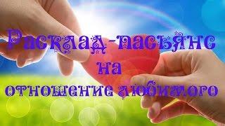 Расклад-пасьянс на отношение любимого(http://crystal-sphere.mirbb.com/, 2014-10-05T14:46:28.000Z)