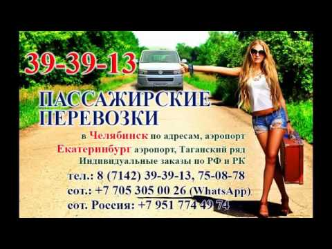 Микроавтобус в Челябинск и Екатеринбург из Костаная