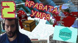 Captive Minecraft IV! МЪРДАЙТЕ ВЕ КРАВИ! #2