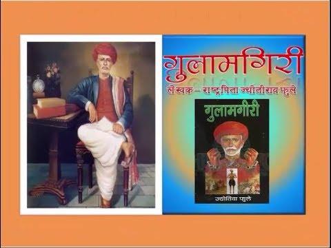 Gulamgiri Book Pdf