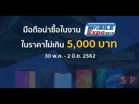 [Buyers Guide] แนะนำสมาร์ทโฟนน่าซื้อตามโหมดการใช้งาน งบไม่เกิน 5,000 บาทใน TME 2019 - วันที่ 18 May 2019