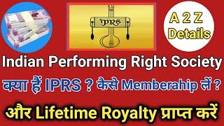 How To Take Membership of #IPRS | How Writer & Compser Gets Royalty| Bollywood Help Center