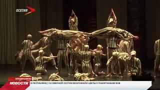В Осетинском театре прошел вечер, посвященный 73 ой годовщине Победы в ВОВ