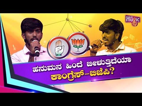 Congress, BJP Likely To Approach SaReGaMaPa Hanumantha For Lok Sabha Election Campaigns