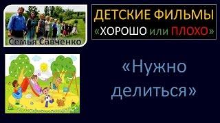 Видео для детей 'Нужно делиться' семья Савченко