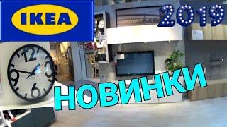 ИКЕА МЕБЕЛЬ???? МАГАЗИН ИКЕА ???? КЛАССНЫЕ НОВИНКИ 2019г ???? УДОБНЫЕ ПИСЬМЕННЫЕ СТОЛЫ! IKEA ОБЗОР ????