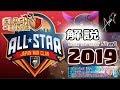 【クラクラ生放送】解説Ayase  終盤戦JWCオールスター J1 vs J2.3連合