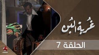 غربة البن | الحلقة 7  | محمد قحطان - صلاح الوافي - عمار العزكي - سالي حماده - شروق | يمن شباب