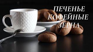 """Простой и быстрый рецепт шоколадного печенья с ароматом кофе """"Кофейные зерна"""""""