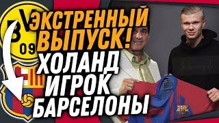 ХОЛАНД ИГРОК БАРСЕЛОНЫ ЛАПОРТА УВЕЛ ХОЛАНДА У РЕАЛА Доза Футбола