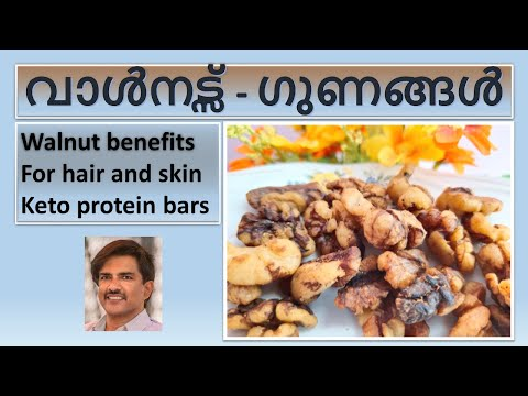 Walnuts health benefits Malayalam   Keto roasted walnuts