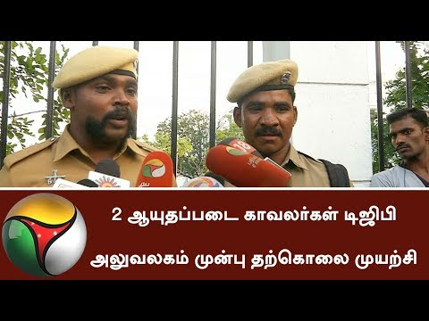 2 Police officers tried to set themselves fire infront of DGP Campus in Chennai | #Police