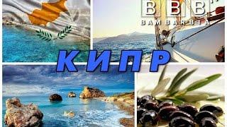 Отзывы о поездке Кипр(, 2016-05-11T13:41:54.000Z)