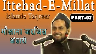 Ittehad-E-Millat Part 2 | Islamic Taqreer in Urdu | Islamic Speech | Islamic Bayan Video