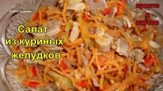 Салат из Куриных Желудков (острый)