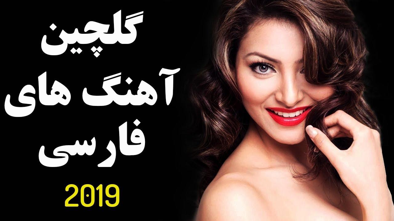 Iranian Music Persian Music 2019 آهنگ جدید ایرانی Youtube