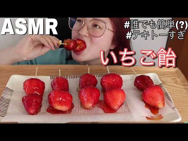 【ASMR】誰でも簡単(?)超絶てきとー女がフルーツ飴でASMRやってみたwwwwwwww