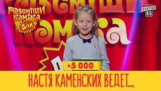 +5 000   Настя Каменских ведет Рассмеши Комика Дети с Ласточкиного гнезда