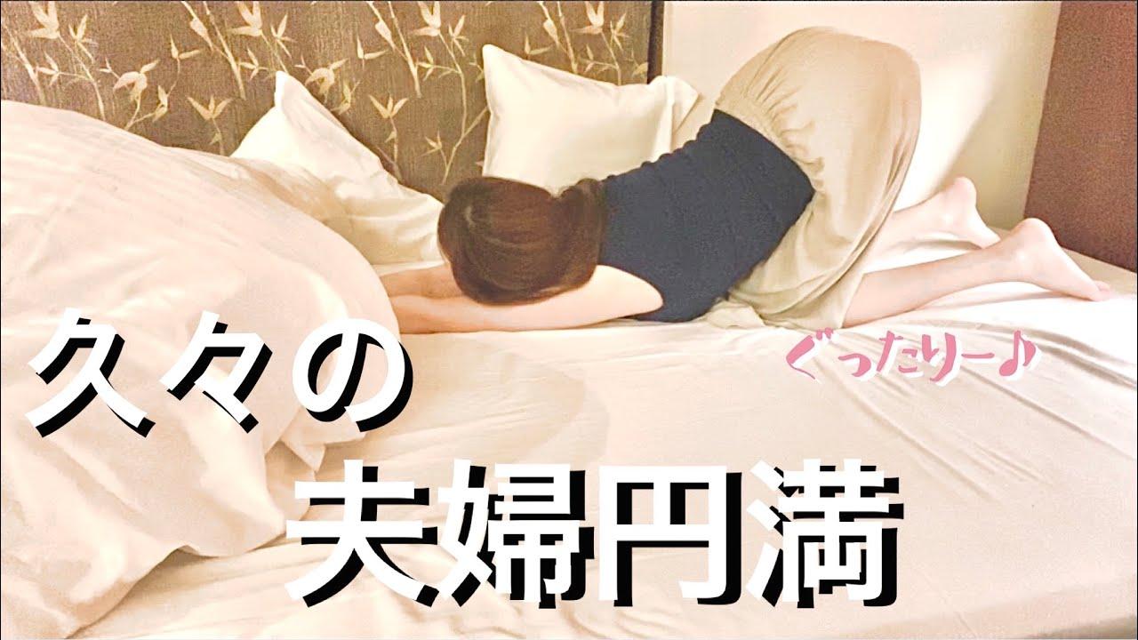 【OL主婦の休日】記念日に旦那氏とホテルに行って、果てました♪(anniversary 기념일 周年纪念日)
