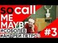 Николай Соболев ,Андрей Петров - SO CALL ME MAYBE? Mp3