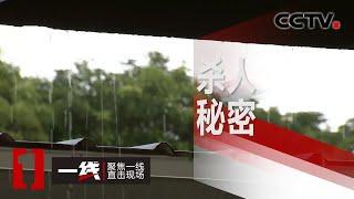 《一线》 杀人秘密 20200421 | CCTV社会与法