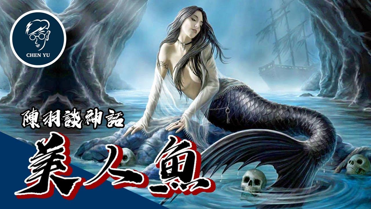 美人魚居然是邪惡化身?也是被宙斯殘忍對待後魔化的精靈!美人魚背後的希臘妖怪傳說【美人魚】