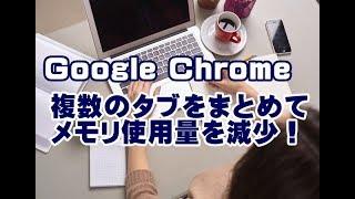Google Chrome 複数のタブをまとめてメモリ使用量を減少できる無料ツール thumbnail